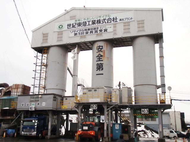 アスファルト再生プラント 西工場の外観