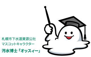 札幌市下水道資源公社マスコットキャラクター汚水博士「オッスィー」
