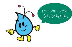 イメージキャラクタークリンちゃんのイメージ